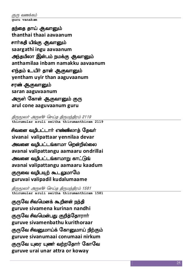 AGATHIYAR PUSAI (Hymns in Praise of Agathiyar in Tamil with English t…