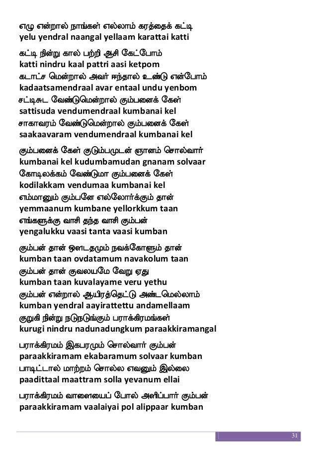 Arthamulla Hindu Matham Pdf