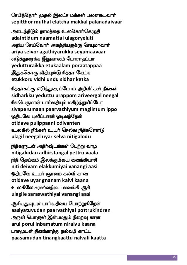 Agathiyar books tamil