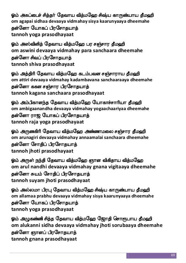 Clf Fms eki ljas`s ekiap iskfle> m_fjskfj;ap iskfle>om asi deva maharishi devaaya vidmahay sangeetkaraaya dheemahekofeoa F...