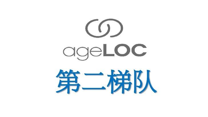 什么是AgeLOC