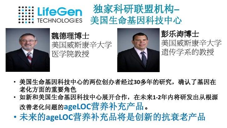 超智慧 • 融合ageLOC基因科技,直   击老化根源 • 自动调节最适合肌肤的微   电流,让保养安全又省心! • 可随意更换3个不同功能   的导头,享受美颜活肤、   焦点舒纹、美体紧致3项   护理。