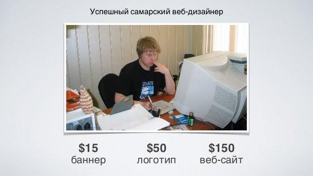 Успешный самарский веб-дизайнер $15 баннер $50 логотип $150 веб-сайт