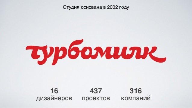 Студия основана в 2002 году 16 дизайнеров 437 проектов 316 компаний