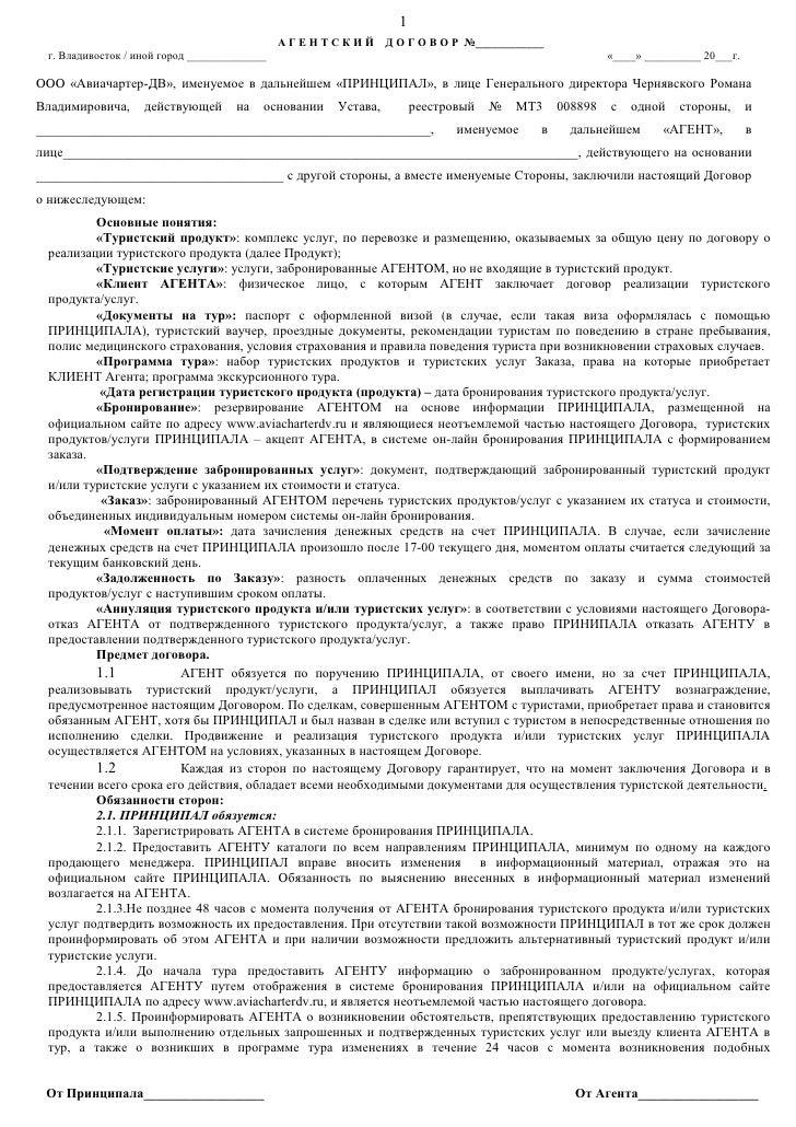 1                                              А Г Е Н Т С К И Й Д О Г О В О Р №____________ г. Владивосток / иной город _...