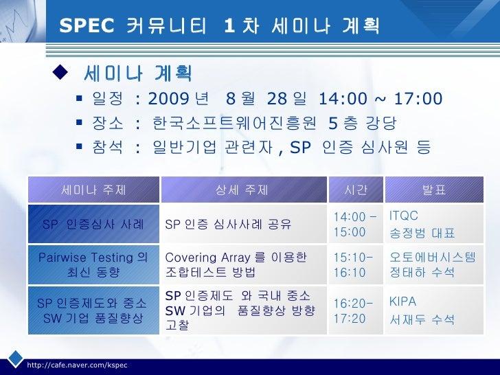 SPEC  커뮤니티  1 차 세미나 계획 http://cafe.naver.com/kspec <ul><li>세미나 계획 </li></ul><ul><ul><li>일정  : 2009 년  8 월  28 일  14:00 ~ 1...