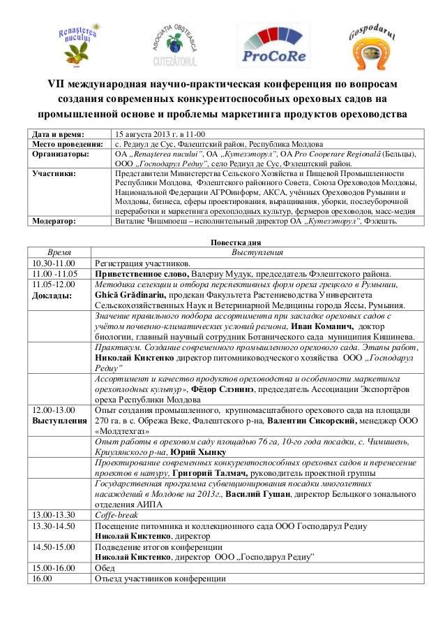 VII международная научно-практическая конференция по вопросам создания современных конкурентоспособных ореховых садов на п...