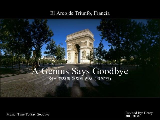 El Arco de Triunfo, Francia               A Genius Says Goodbye                         어느 천재의 마지막 인사 ( 요약편 )Music: Time T...