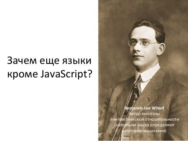 """""""Как написать компилятор за 15 минут"""", Андрей Гершун, MoscowJS 24 Slide 2"""