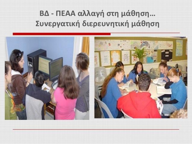 ΒΔ - ΠΕΑΑ αλλαγή στη μάθηση… Συνεργατική διερευνητική μάθηση