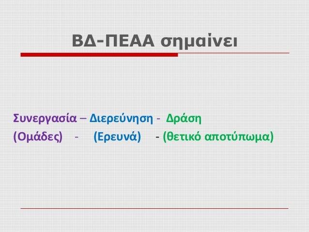 ΒΔ-ΠΕΑΑ σημαίνει Συνεργασία – Διερεύνηση - Δράση (Ομάδες) - (Ερευνά) - (θετικό αποτύπωμα)