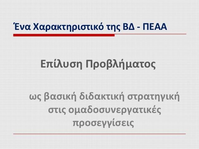 Ένα Χαρακτηριστικό της ΒΔ - ΠΕΑΑ Επίλυση Προβλήματος ως βασική διδακτική στρατηγική στις ομαδοσυνεργατικές προσεγγίσεις