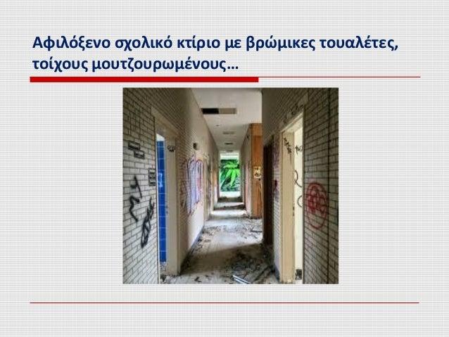 Αφιλόξενο σχολικό κτίριο με βρώμικες τουαλέτες, τοίχους μουτζουρωμένους…