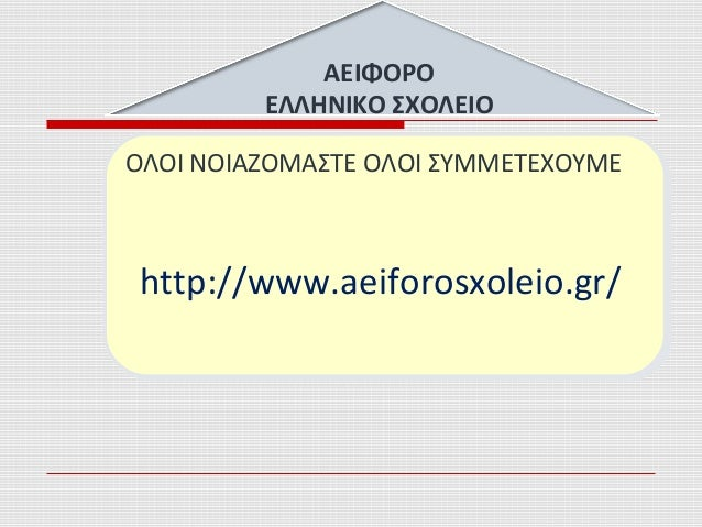 http://www.aeiforosxoleio.gr/http://www.aeiforosxoleio.gr/ ΑΕΙΦΟΡΟ ΕΛΛΗΝΙΚΟ ΣΧΟΛΕΙΟ ΟΛΟΙ ΝΟΙΑΖΟΜΑΣΤΕ ΟΛΟΙ ΣΥΜΜΕΤΕΧΟΥΜΕ