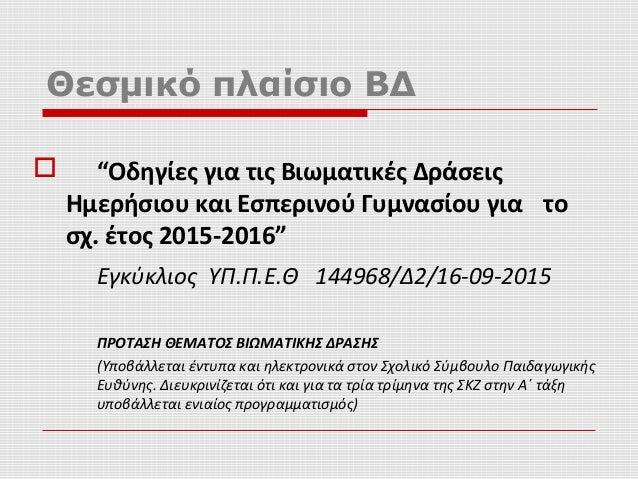 """Θεσμικό πλαίσιο ΒΔ  """"Οδηγίες για τις Βιωματικές Δράσεις Ημερήσιου και Εσπερινού Γυμνασίου για το σχ. έτος 2015-2016"""" Eγκύ..."""