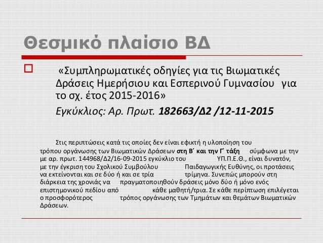 Θεσμικό πλαίσιο ΒΔ  «Συμπληρωματικές οδηγίες για τις Βιωματικές Δράσεις Ημερήσιου και Εσπερινού Γυμνασίου για το σχ. έτος...