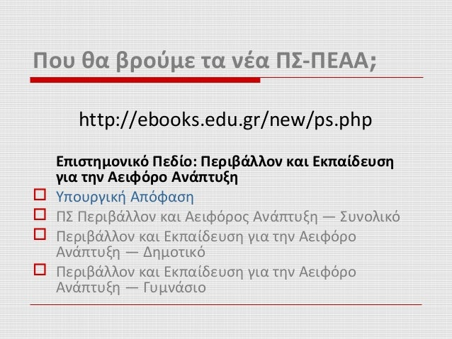 Που θα βρούμε τα νέα ΠΣ-ΠΕΑΑ; http://ebooks.edu.gr/new/ps.php Επιστημονικό Πεδίο: Περιβάλλον και Εκπαίδευση για την Αειφόρ...