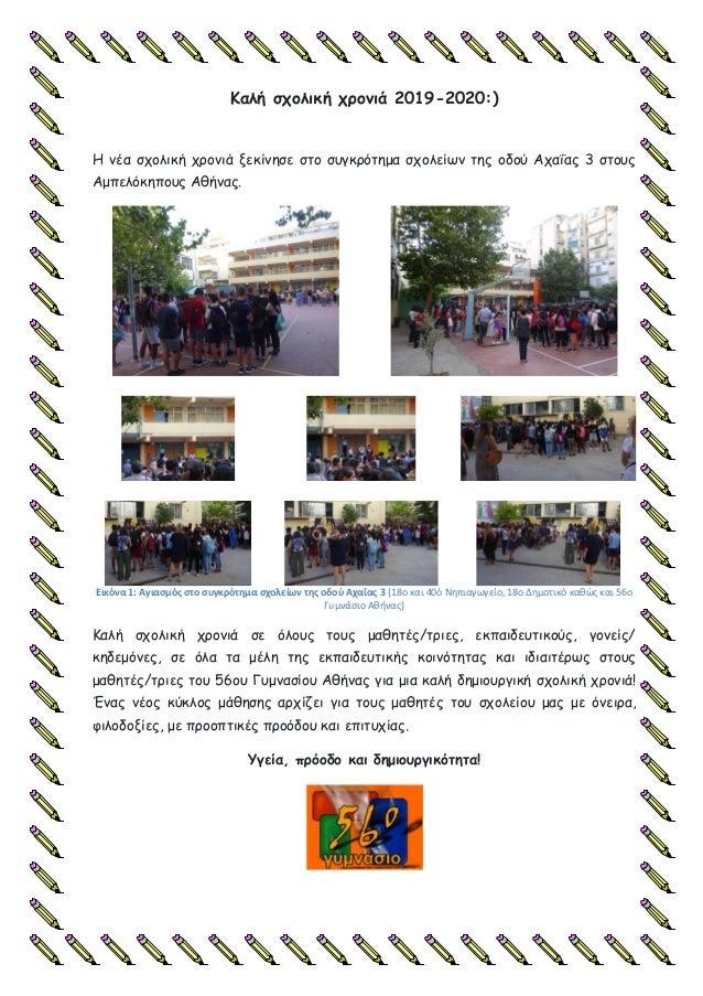Καλή σχολική χρονιά 2019-2020:) Η νέα σχολική χρονιά ξεκίνησε στο συγκρότημα σχολείων της οδού Αχαΐας 3 στους Αμπελόκηπους...