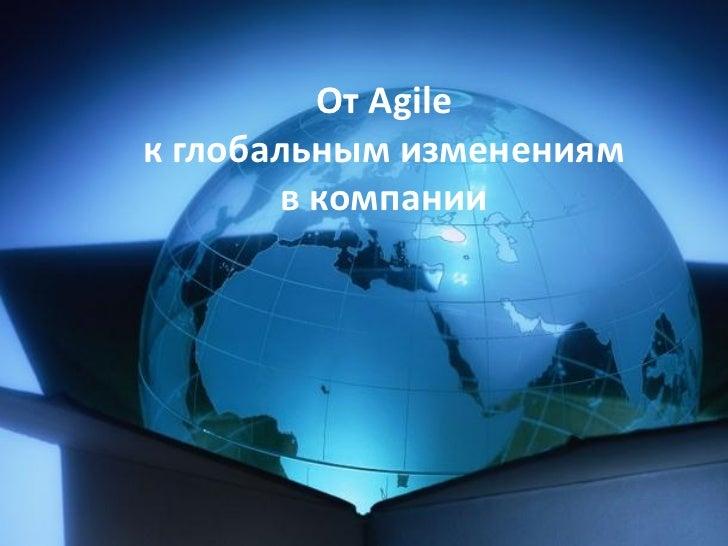 От Agileк глобальным изменениям        в компании
