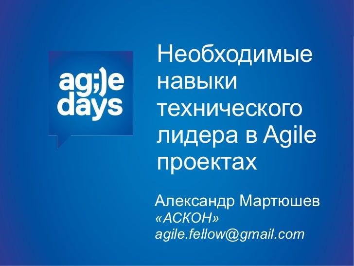 Необходимыенавыкитехническоголидера в AgileпроектахАлександр Мартюшев«АСКОН»agile.fellow@gmail.com