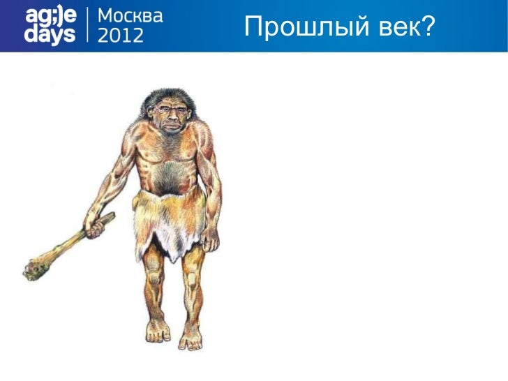 мартюшев александр - необходимые навыки технического лидера в Agile проектах
