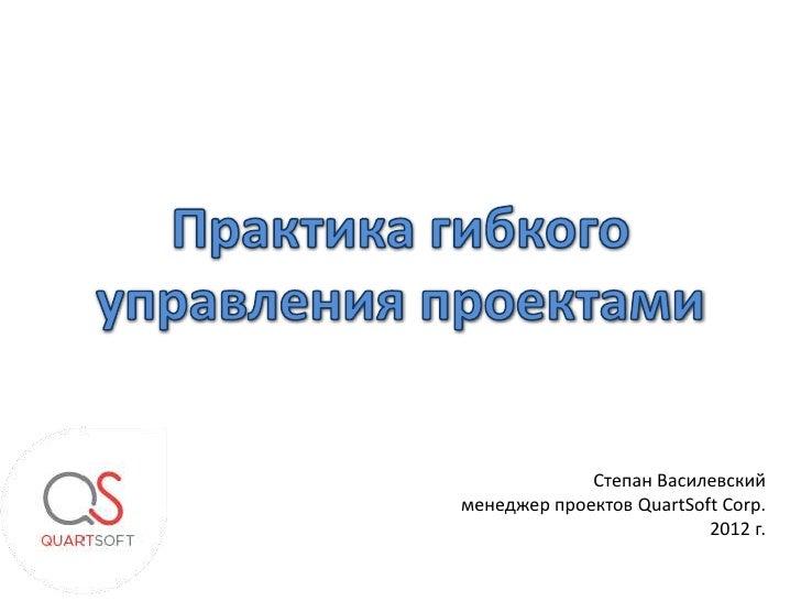 Степан Василевскийменеджер проектов QuartSoft Corp.                          2012 г.