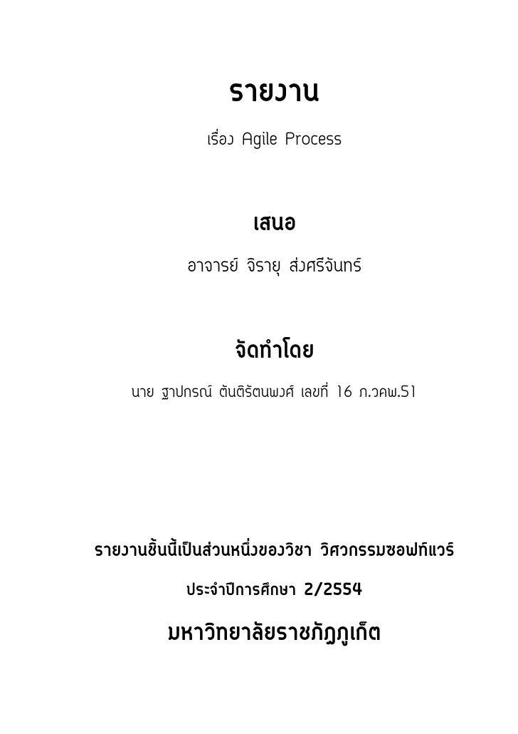รายงาน                เรื่อง Agile Process                       เสนอ             อาจารย์ จิรายุ ส่งศรีจันทร์             ...