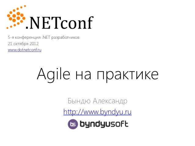 5-я конференция .NET разработчиков21 октября 2012www.dotnetconf.ru             Agile на практике                          ...