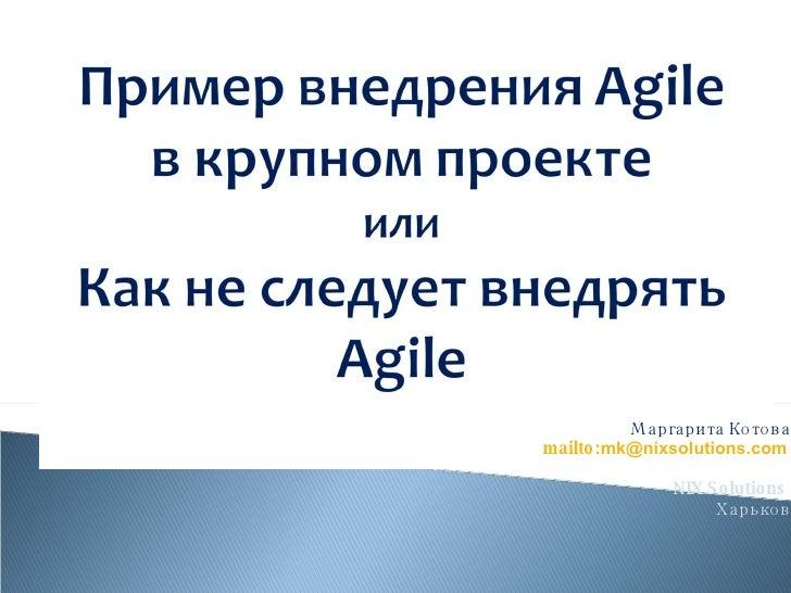 Маргарита Котова mailto: [email_address] NIX Solutions Харьков
