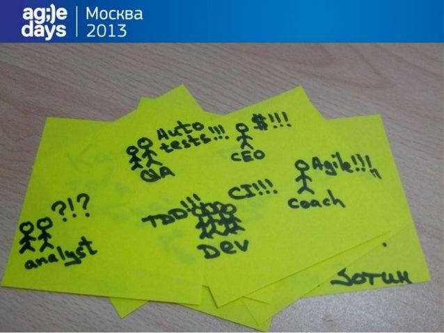 Как перевести требования на agile-рельсы в действующем проекте