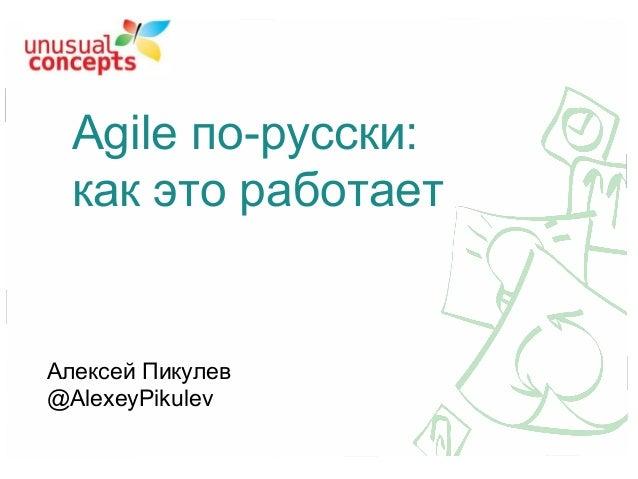 Agile по-русски: как это работает Алексей Пикулев @AlexeyPikulev