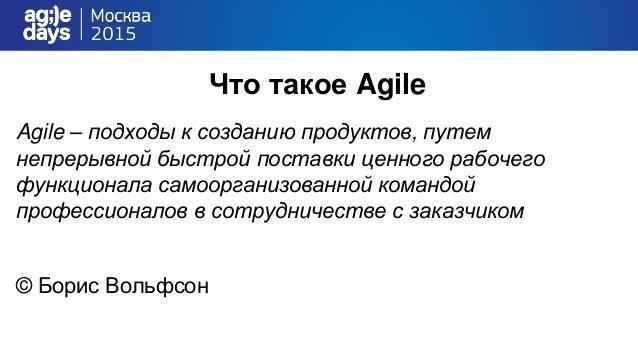 Что такое Agile Agile – подходы к созданию продуктов, путем непрерывной быстрой поставки ценного рабочего функционала само...