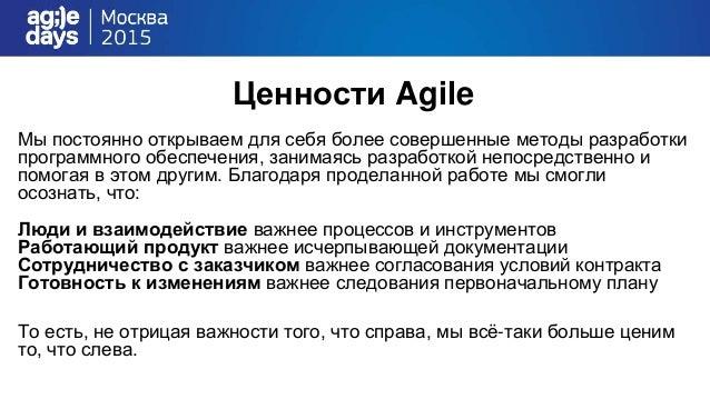 Ценности Agile Мы постоянно открываем для себя более совершенные методы разработки программного обеспечения, занимаясь раз...