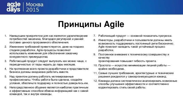 Принципы Agile 1. Наивысшим приоритетом для нас является удовлетворение потребностей заказчика, благодаря регулярной и ран...