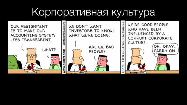 Корпоративная культура • Задает привычки, поведение и нормы • Определяет ценности и образ мышления