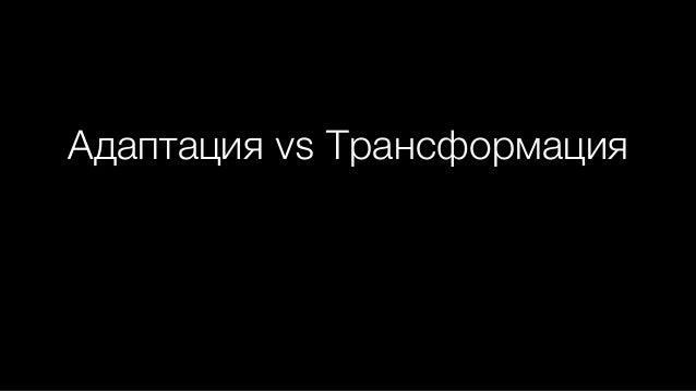 Адаптация vs Трансформация