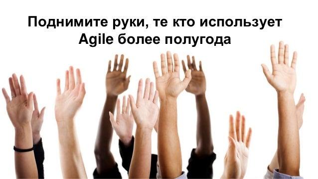 вольфсон   основы Agile Slide 2