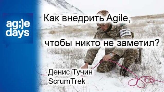 Об опыте Внедрение Agile с 2009 Консалтинг по Agile с 2012