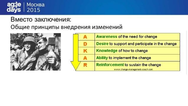 Вместо заключения: Общие принципы внедрения изменений