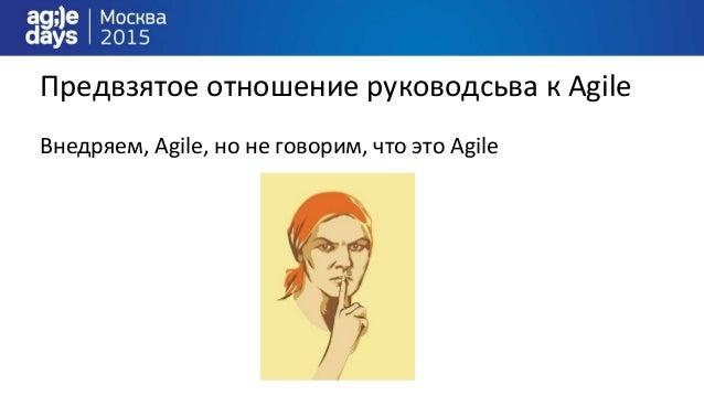 Предвзятое отношение руководсьва к Agile Большинство практик и подходов Agile придуманы за долго до 2001 известными в мене...