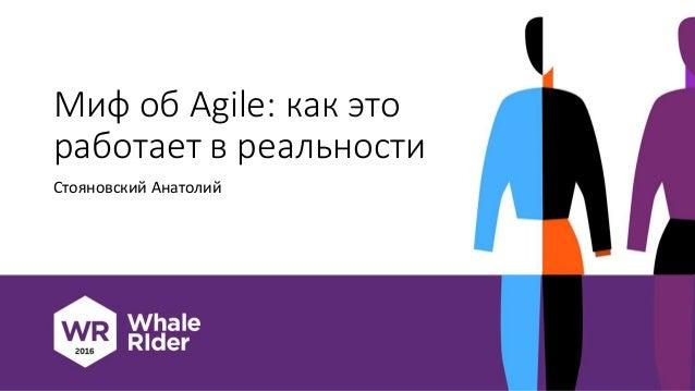 Миф об Agile: как это работает в реальности Стояновский Анатолий