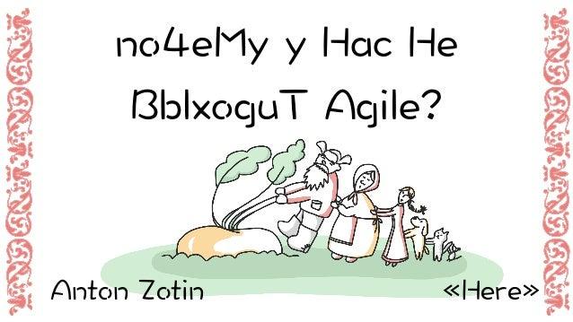 Почему у нас не выходит Agile?