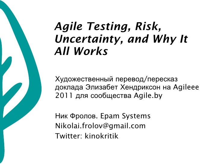 Agile Testing, Risk, Uncertainty, and Why It All Works Художественный перевод / пересказ доклада   Элизабет Хендриксон на ...