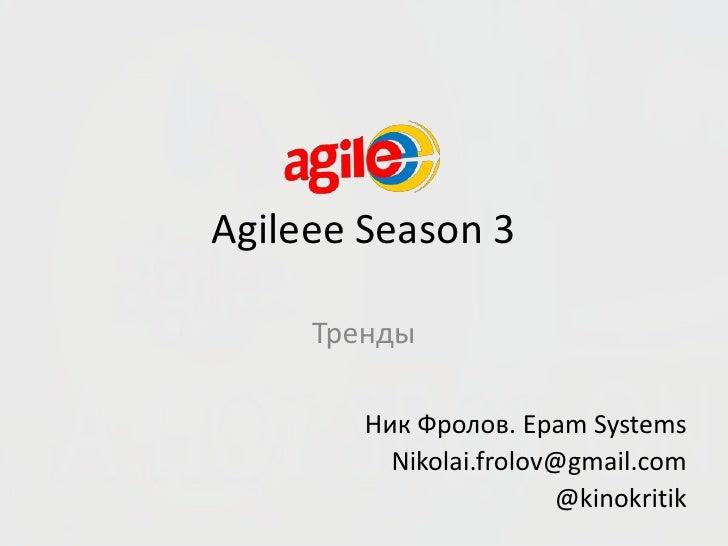 Agileee Season 3<br />Тренды<br />Ник Фролов. Epam Systems<br />Nikolai.frolov@gmail.com<br />@kinokritik<br />