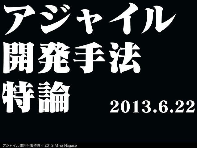 アジャイル開発手法特論 © 2013 Miho Nagaseアジャイル開発手法特論 2013.6.22