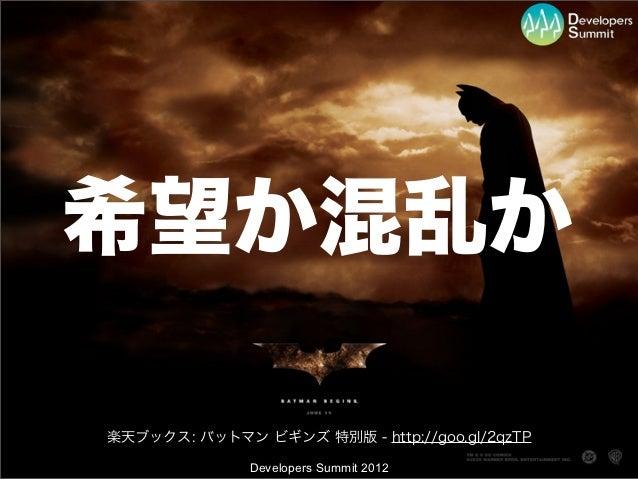 希望か混乱か楽天ブックス: バットマン ビギンズ 特別版 - http://goo.gl/2qzTP              Developers Summit 2012