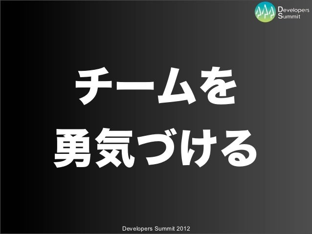 チームを勇気づける Developers Summit 2012