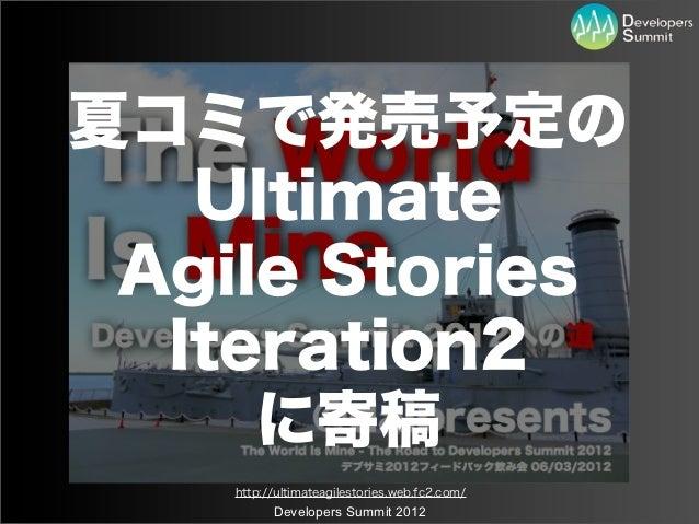 夏コミで発売予定の   Ultimate Agile Stories  Iteration2     に寄稿    http://ultimateagilestories.web.fc2.com/          Developers Sum...