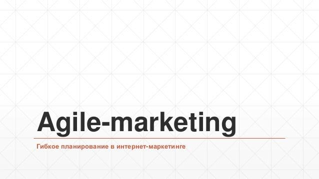 Agile-marketing Гибкое планирование в интернет-маркетинге