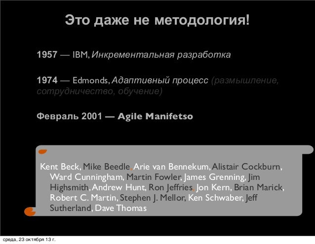Это даже не методология!       1957 — IBM, Инкрементальная разработка 1974 — Edmonds, Адаптивный процесс (размышление, ...